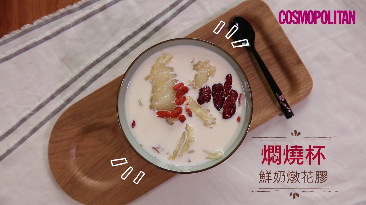 燜燒杯甜品!動手整鮮奶燉花膠 - YouTube
