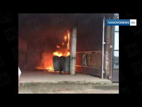 Иваново Почему загорелся Евролэнд
