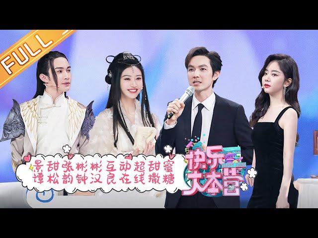 """""""Happy Camp""""20210410 Tan Songyun&wallace Chung&Jing Tian&Zhang Binbin&Lai Guanlin&Li Landi丨MGTV"""
