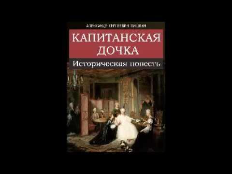 Александр Пушкин   Капитанская дочка аудиокнига