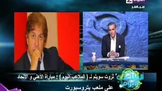 بالفيديو..اتحاد الكرة: رئيس الزمالك اعترف بأحقية الأهلى بلقب الدورى