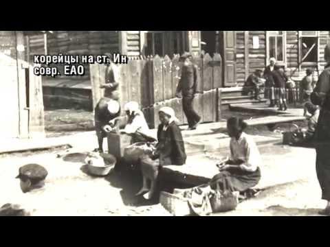 История переселения народов на Дальний Восток. Фильм 1