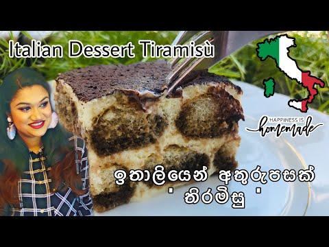 how-to-make-tiramisu- -තිරමිසු-original-recipe- -italian-dessert-(english-sub)- -gateau-kitchentube