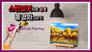 아크릴화 / 스텐실 붓으로 초간단 풍경그리기/ Acry…