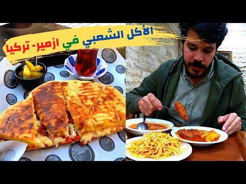 جولة الأكل الشعبي في شوارع تركيا - اكلات تركية مشهورة في مدينة ازمير