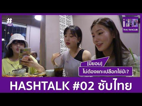 [ซับไทย] #HASHTALK (G)I-DLE EP.2 - องค์หญิงมิยอน & หม่าม้าซูจิน