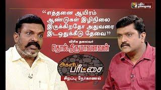Agni Paritchai – Puthiya Thalaimurai tv Show