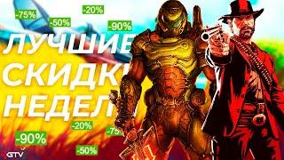 ЛУЧШИЕ СКИДКИ НА ИГРЫ для ПК, PS4, Xbox One (до 12 ноября)