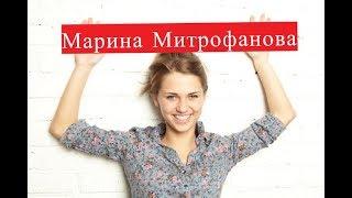 Митрофанова Марина. Биография. Личная жизнь