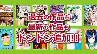 クレヨンしんちゃん かりあげくん レモンハート 双葉社公式アプリ 漫画...