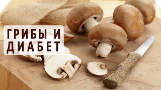 Можно ли при сахарном диабете кушать грибы?