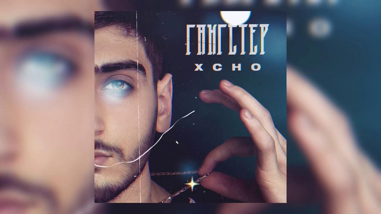 Xcho - Гангстер (Official Video)