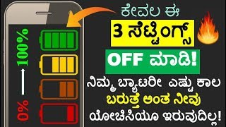 3 Settings To increase Battery Life In Android |Increase Battery Life Settings |Technical Jagattu