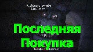 Nightmare Bonnie Simulator - Последняя Покупка