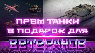 ПРЕМ ТАНКИ В ПОДАРОК ДЛЯ ВЕТЕРАНОВ, ПОДАРКИ ДЛЯ ВЕТЕРАНОВ ВОТ 2019, СЕКРЕТ ВГ РАСКРЫТ world of tanks