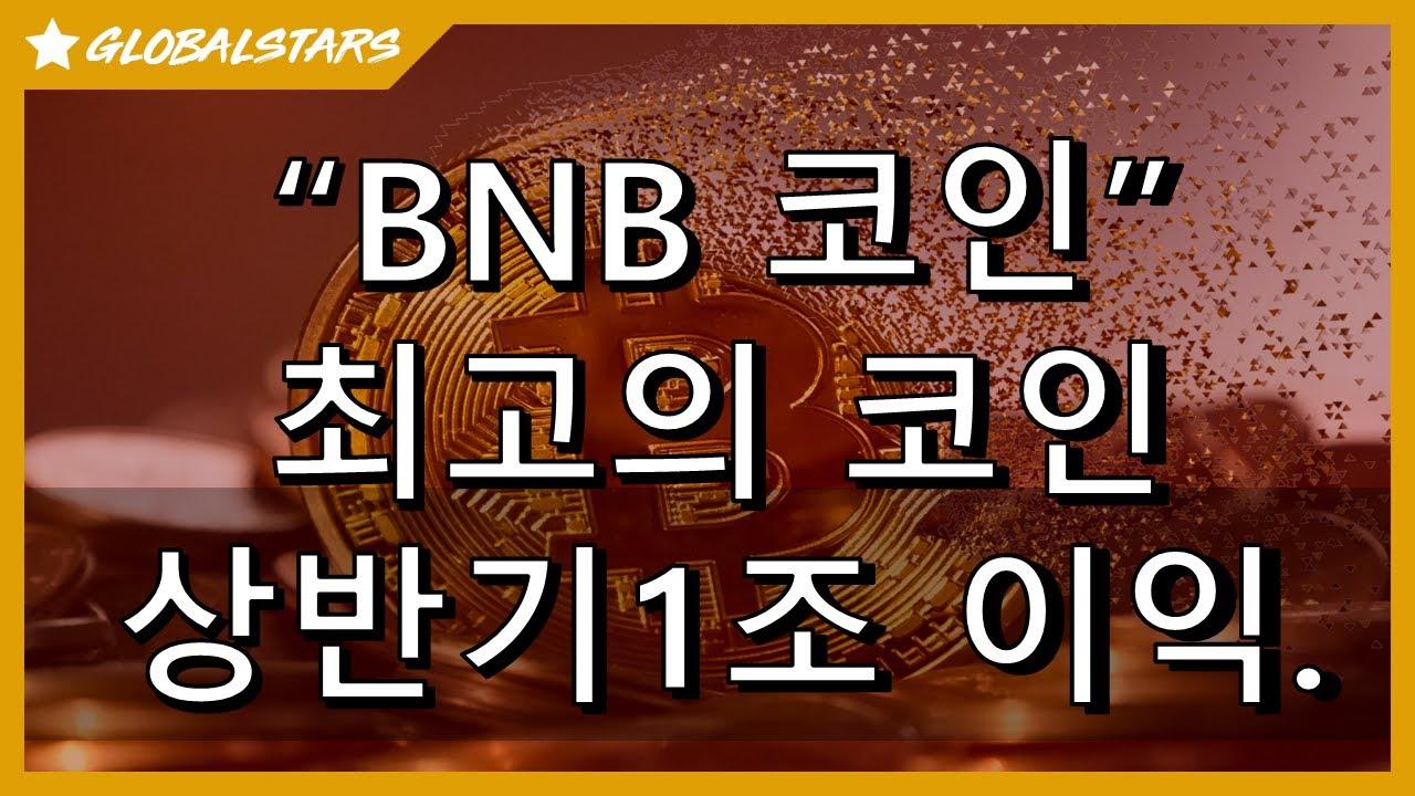"""2021608_""""BNB""""_상반기만 1조원대 영업이익_최고의 코인 #바이낸스 코인"""