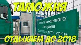 видео Какой налог на посылки из Китая в России и Беларуси в 2017 году