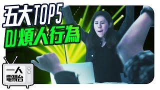 【一人電視台 Season1 EP.8】舞客生氣!DJ五大煩人行為