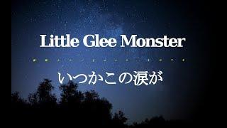 PV・MV、関連動画は説明欄から↓ Little Glee Monster 『明日へ』Short V...