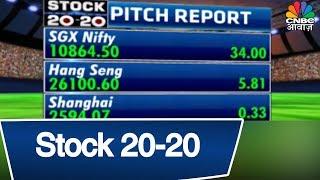 30 अंकों पर SGX Nifty कारोबर कर रहा है | Stock 20-20