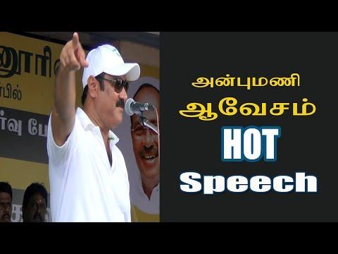 Pmk Anbumani Ramadoss Hot  Speech