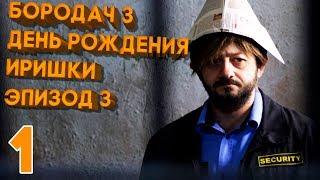 Прохождение Бородач 3 Игра ► Третий Эпизод - День Рождение Иришки