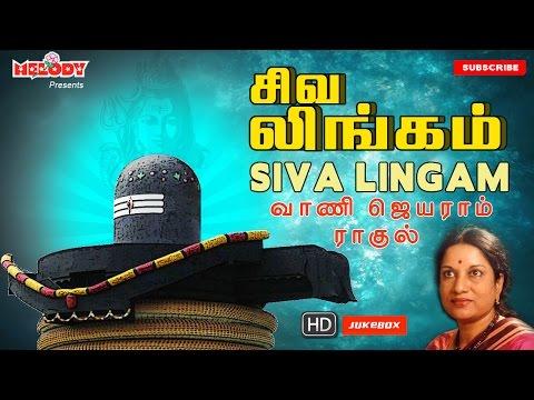 Siva Lingam | Lord Shiva Songs | Vani Jairam | Tamil Devotional Songs | Tamil God Songs