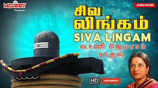Download Siva Lingam | Lord Shiva Songs | Vani Jairam | Tamil Devotional Songs | Tamil God Songs MP3 song and Music Video