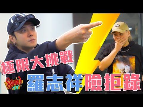 SHOW TV|是什麼任務讓羅志祥看見後,拒絕錄影!