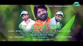 पेड़ हमारी जान | Song for Nature | Save Tree & Save Life | Join Mission Green Foundation