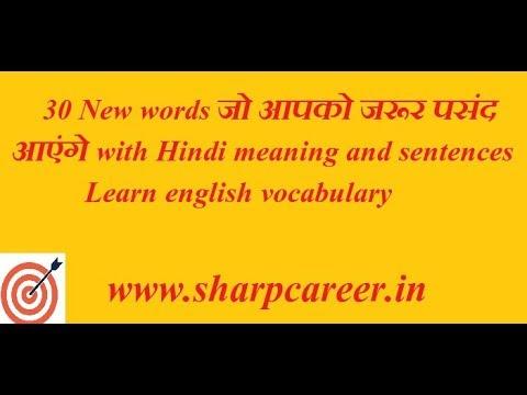 30 New Words ज आपक जर र पस द आए ग With Hindi