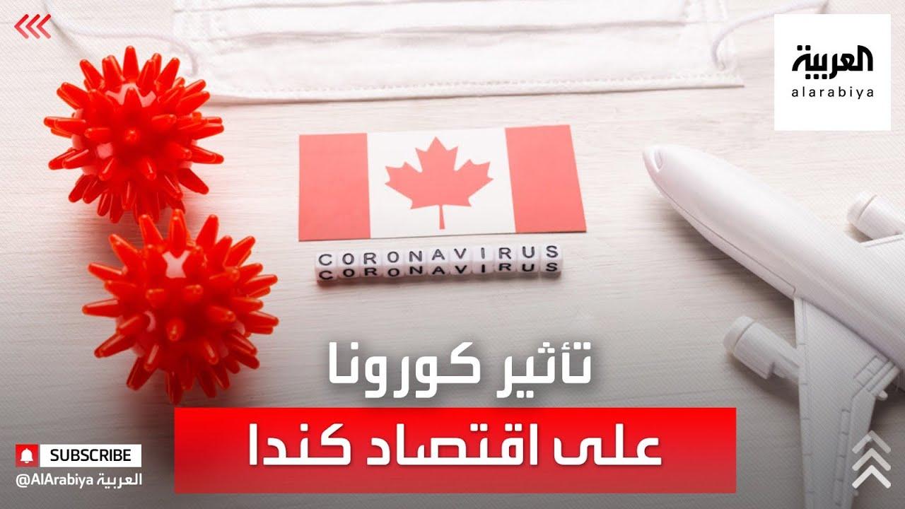 الاقتصاد الكندي يترنح تحت ضغوط كورونا  - نشر قبل 6 ساعة