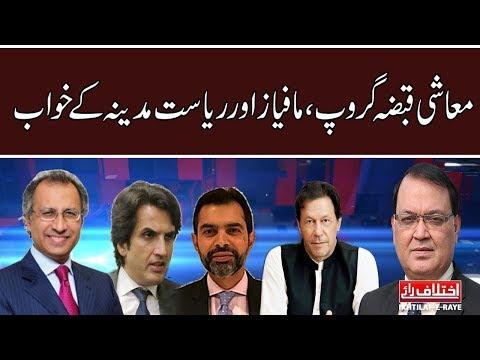 Ikhtilaf-e-Raye - Tuesday 21st January 2020
