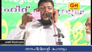 Kokkasinte Kuthanthrangal Shafi Swabahi Chavakkad Thiruvathra Program