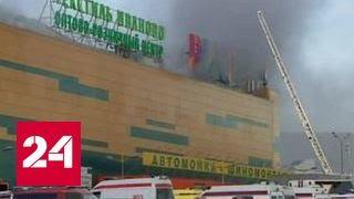 """Пожар в ТЦ """"Рио"""" в Москве полностью потушен"""