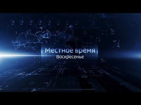 Вести-Орёл. События недели. 20.10.2019