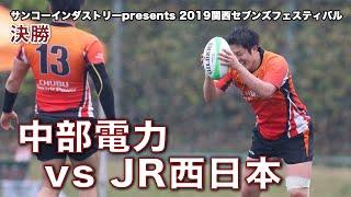中部電力 vs JR西日本 サンコーインダストリーpresents 2019関西セブンズフェスティバル 社会人・クラブの部決勝