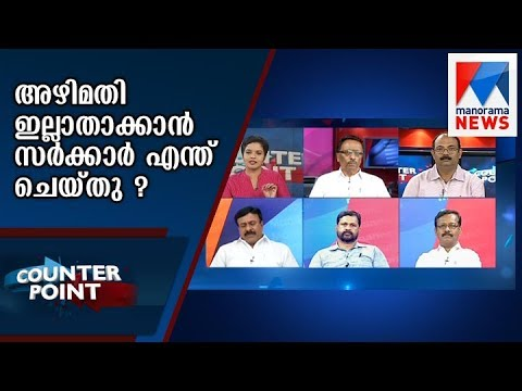 What steps taken by Government to prevent corruption? | Counter Point  | Manorama News