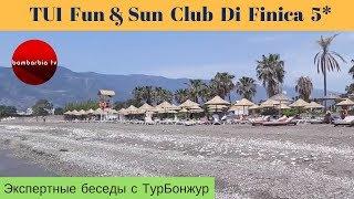 TUI Fun & Sun Club Di Finica 5*, ТУРЦИЯ, Кемер - обзор отеля | Экспертные беседы с ТурБонжур