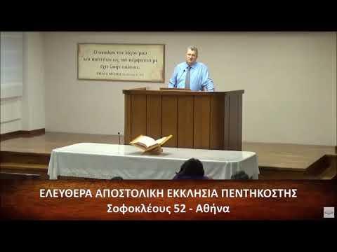 Κατά Ιωάννην Ευαγγέλιον κεφ. ε΄ (5) 1-14 // Θύμιος Τριανταφύλλου