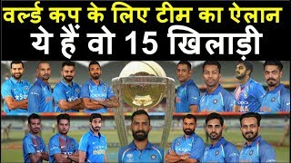 World Cup  2019 | Team India Announced For World Cup 2019 | Headlines Sports