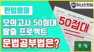 [1분요약]편입모의고사 50점대 탈출 프로젝트! 문법공…