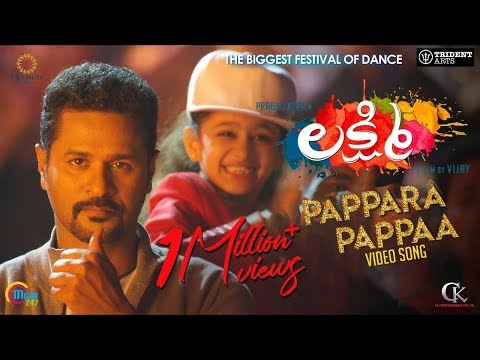 Lakshmi | Pappara Pappaa | Telugu video song | Prabhu Deva | Vijay | Sam CS | Praniti | Official