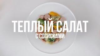 Теплый салат с сосисками [eat easy]