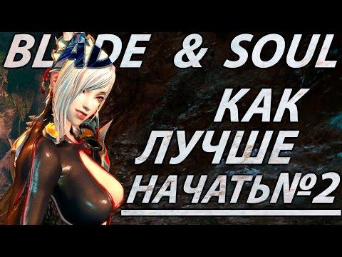 Blade and Soul - Гайд как лучше начать.#2 Смола Павлония