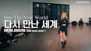[4X4] 소녀시대 Girls' Generation - 다시 만난 세계 Into The New World I SOLO DANCE COVER [4X4 ONLINE BUSKING]