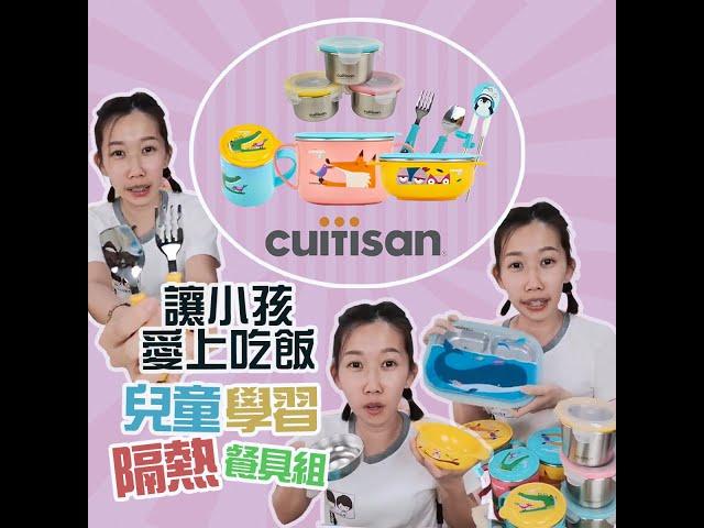 Cuitisan - 小朋友的用餐百寶袋!每一件都是超實用的餐具!