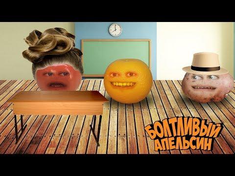 Болтливый Апельсин - Последний звонок. Физрук ЧАСТЬ 2 (Анимация)