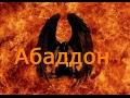 Истории демонов: Абаддон