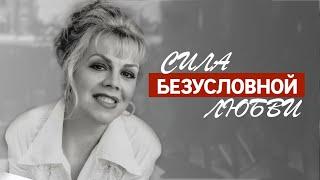 СИЛА БЕЗУСЛОВНОЙ ЛЮБВИ / Любовь Казарновская